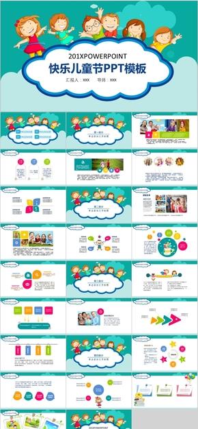 儿童节儿童教育ppt020