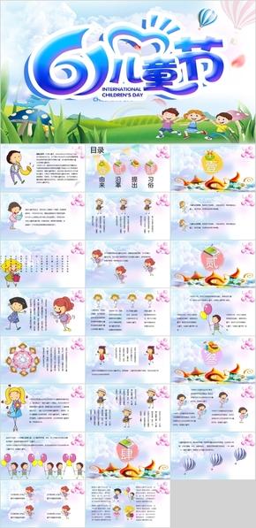 儿童节儿童教育ppt014