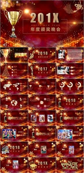颁奖典礼ppt010