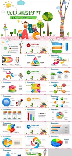 儿童节儿童教育ppt017