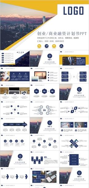 大气商务商业计划书公司企业介绍路演PPT模板019