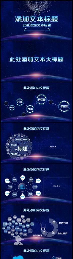 蓝色互联网科技风PPT模板
