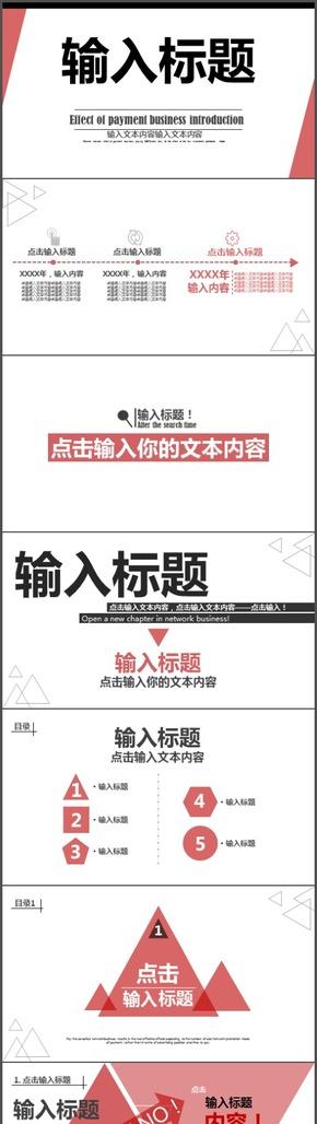 粉色系简约线条商务定制PPT-工作汇报-营销方案