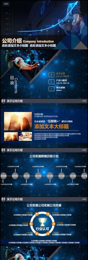 蓝色商务风公司介绍PPT模板