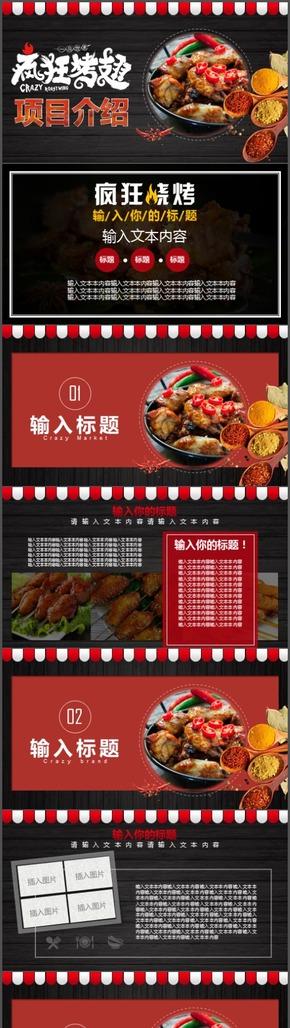 黑红系美食类项目介绍