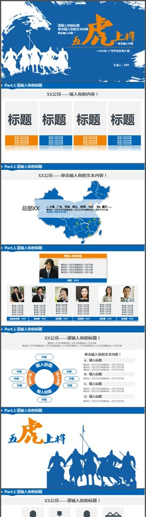蓝色商务定制扁平化模板—五虎上将主题-企业介绍-工作汇报-霸气风