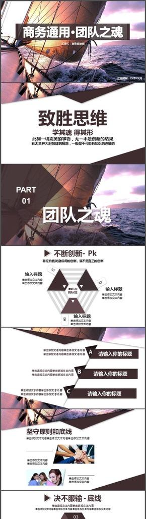 简约商务紫团队致胜思维定制PPT 企业宣传 读书分享 营销策略 2018流行紫