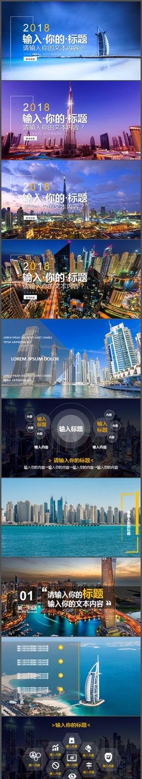 商务高端迪拜城市建筑旅游项目推介 商务大气模板