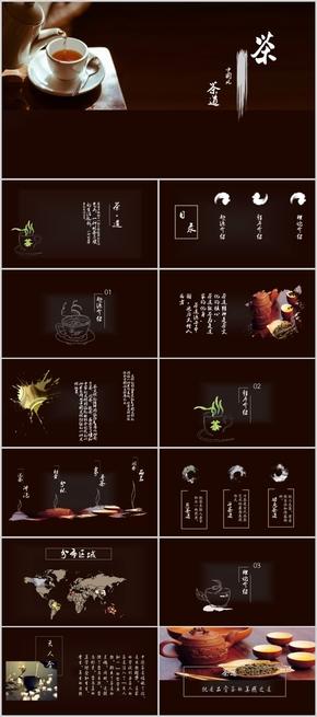 中国风 产品介绍 茶道 课件