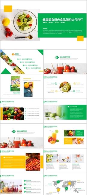 绿色健康水果蔬菜美食简约PPT模板
