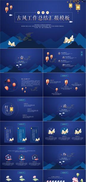 蓝色中国风动态模板