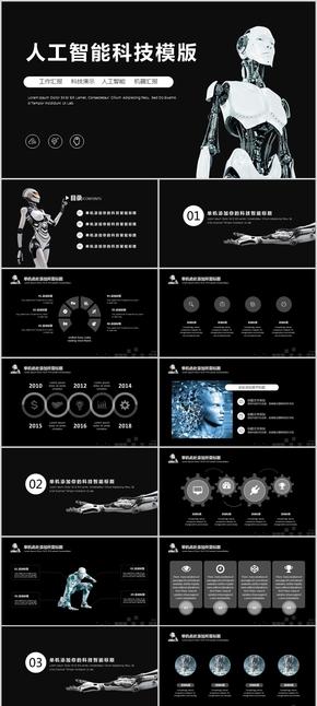 人工智能科技黑色简约模板