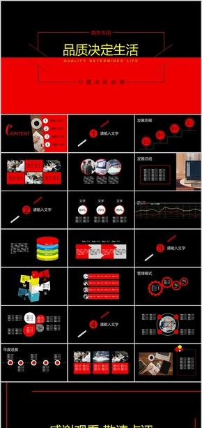 红黑色扁平化企业工作汇报总结PPT模板