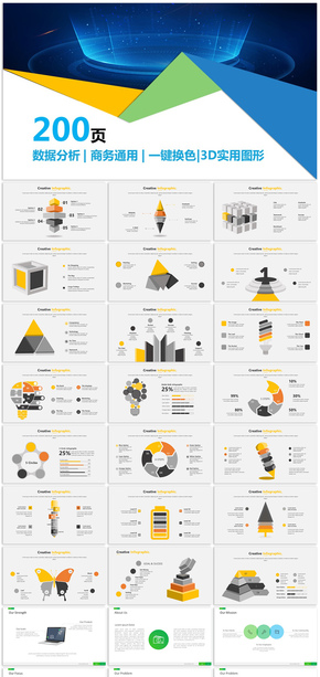 创意可视化信息数据图表PPT图表20【天翼视觉】