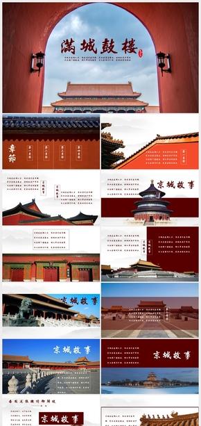 中国红京城文艺画册PPT模板
