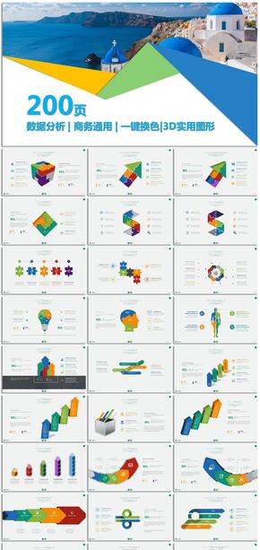 创意可视化信息数据图表PPT素材元素07【天翼视觉】