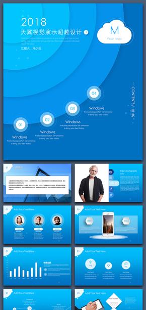 【天翼视觉】高端科技互联网公司企业工作汇报模版