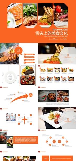 中式茶餐厅PPT模板