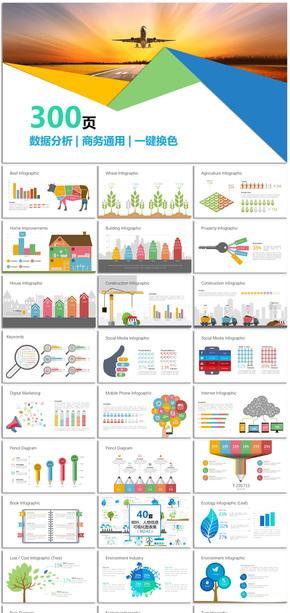 【天翼视觉】创意可视化信息数据图表PPT素材元素01