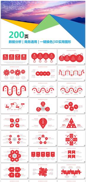 【天翼视觉】创意可视化信息数据图表PPT素材元素04