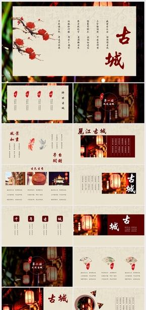 中国红秀丽古城文艺画册PPT模板