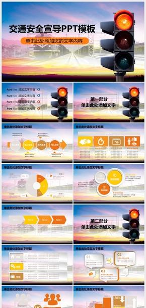 交警公安交通指挥交通安全PPT模板