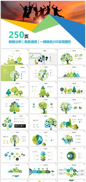 【天翼视觉】创意可视化信息数据图表PPT素材元素05