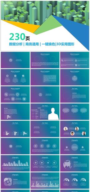 创意可视化信息数据图表PPT图表14【天翼视觉】