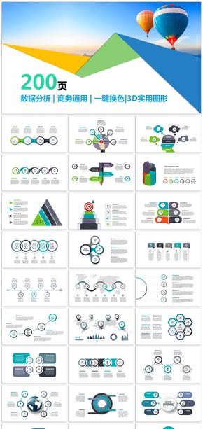 【天翼视觉】创意可视化信息数据图表PPT素材元素06