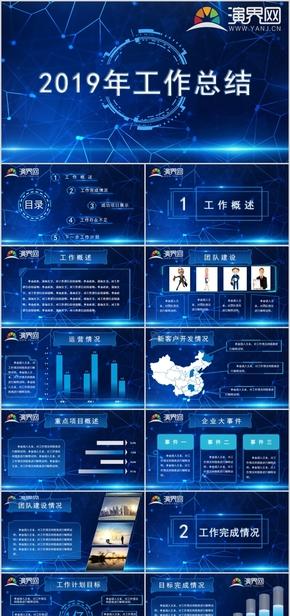 2019蓝色科技风工作汇报总结