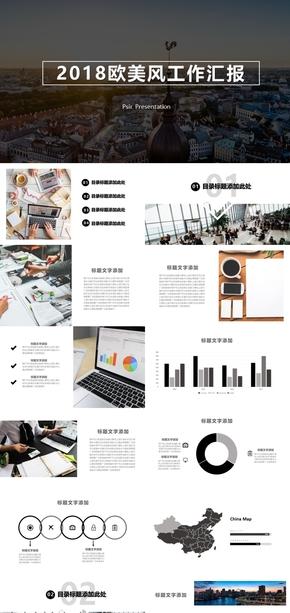 极简黑白配色欧美风格商务汇报工作总结公司介绍PPT模板