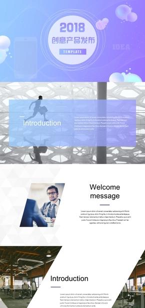 蓝紫大气时尚简约欧美风产品发布公司简介PPT模板