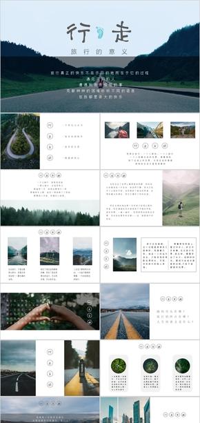 文艺小清新行走足迹旅游杂志风