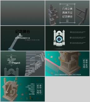 纪念碑谷3D作品