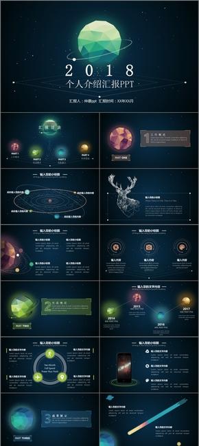 宇宙星空科技(工作汇报)
