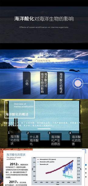 课题演讲-海洋酸化课件简约杂志风