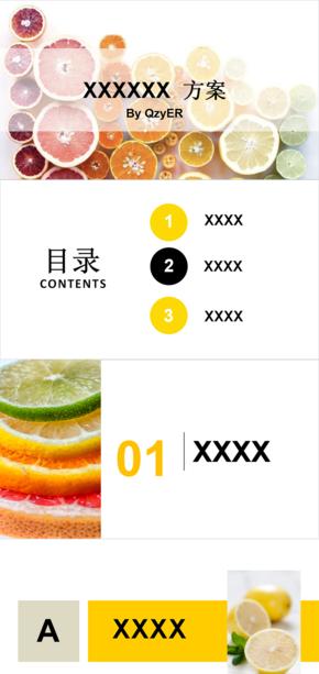 黄色小清新PPT