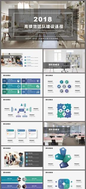 欧美风简约大气高绩效团队建设课程培训公司管理培训动态ppt模板