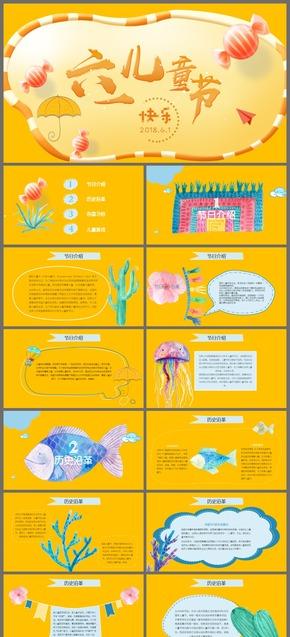 卡通水彩缤纷色彩六一儿童节欢庆六一动态ppt