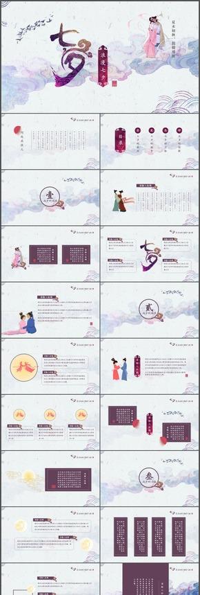 彩云浪漫七夕节表白中国风通用PPT模板
