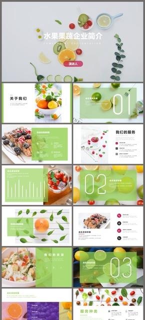 清新简约水果蔬菜甜品企业介绍公司简介