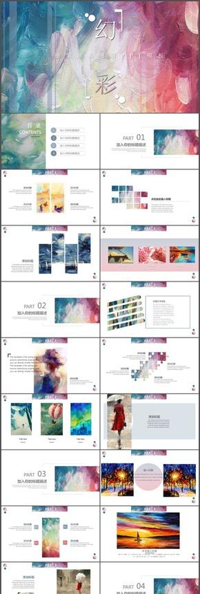 油梦幻彩系列抽象油画画册通用动态PPT模板