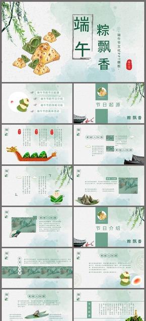 手绘风清新端午节简介来历粽子节日动态模板