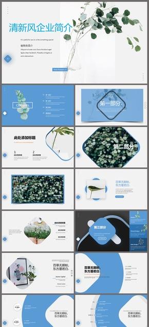 清新简约森系植物创意网页企业简介动态ppt模板