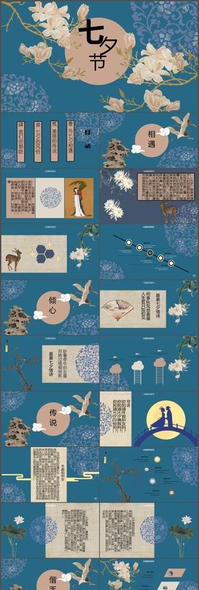 中国风七夕节日表白通用动态ppt模板