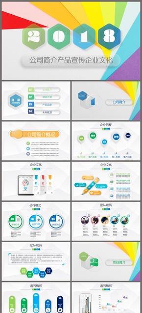 2018炫彩透明商业公司简介产品宣传企业文化动态ppt模板