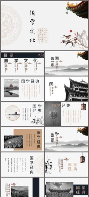水墨中国风国学课件课程动态ppt作品