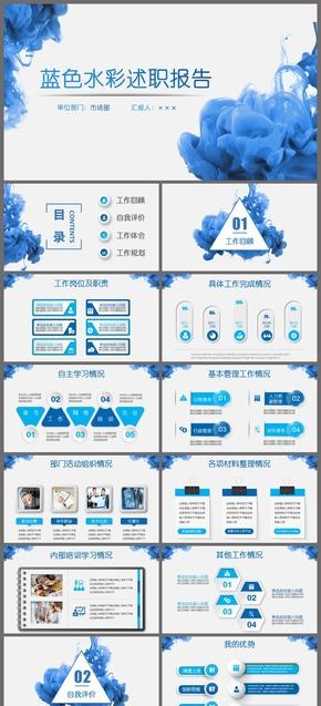 蓝色简约水彩风工作计划总结述职报告动态ppt模板