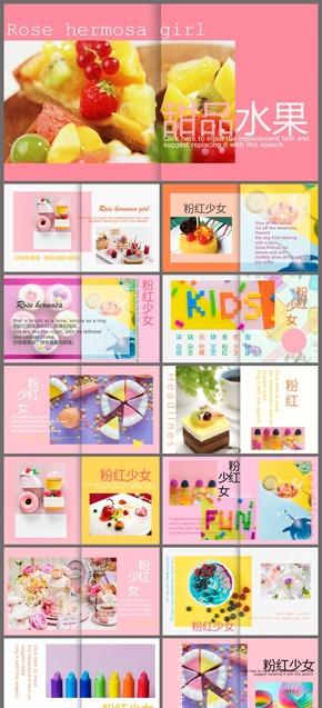 粉色甜品水果冰淇淋饮料餐饮动态ppt模板