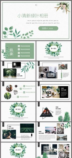 小清新水彩风绿叶生活记录动态相册模板